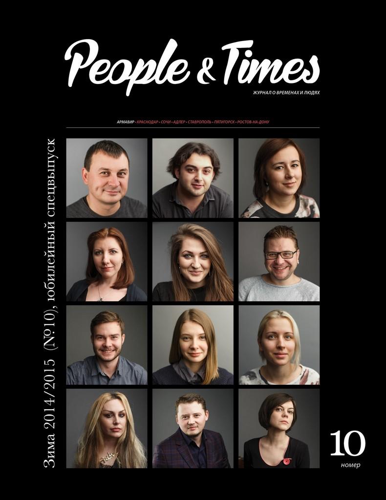ОБЛОЖКА_People&Times_#08
