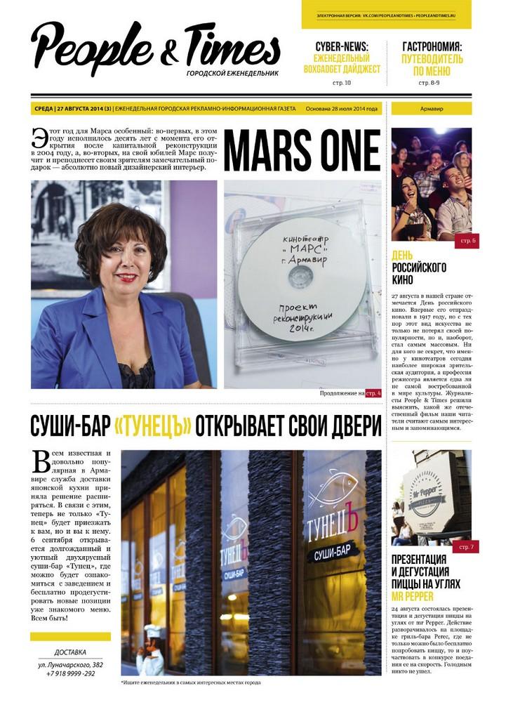 газета обложка