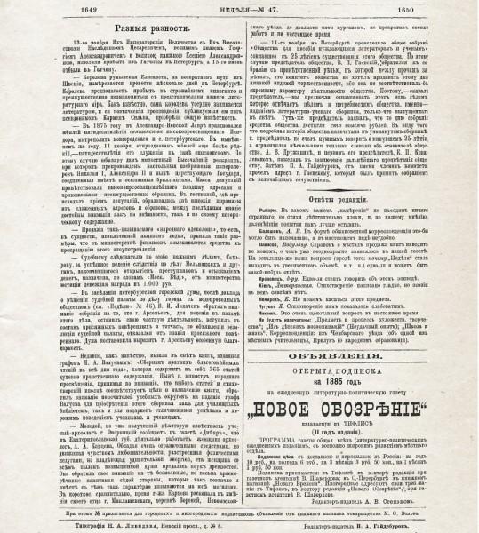 КРИЖАНОВСКИЙ ГАЗЕТЫ_People&Times_#093 - копия